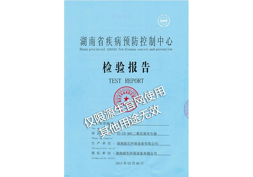 500克二氧化氯发生器消毒许可