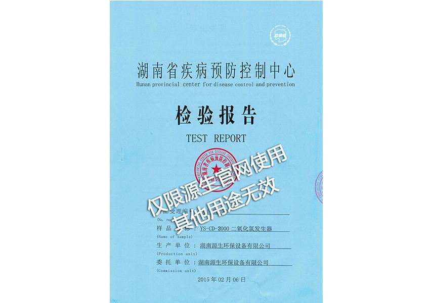 2000克二氧化氯发生器消毒许可