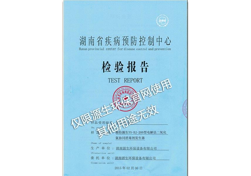 电解法200克二氧化氯发生器消毒许可