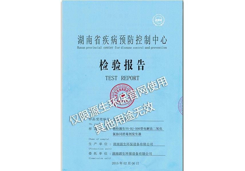 电解法500克二氧化氯发生器消毒许可