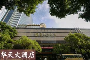 华天酒店二次供水消毒二氧化氯发生器选源生环保