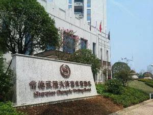 二氧化氯发生器,喜来登酒店与CCTV展播品牌湘怡源生合作