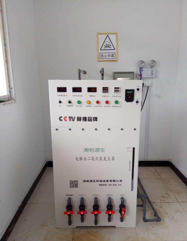 电解二氧化氯发生器,湖南源生环保设备有限公司服务宜昌水厂