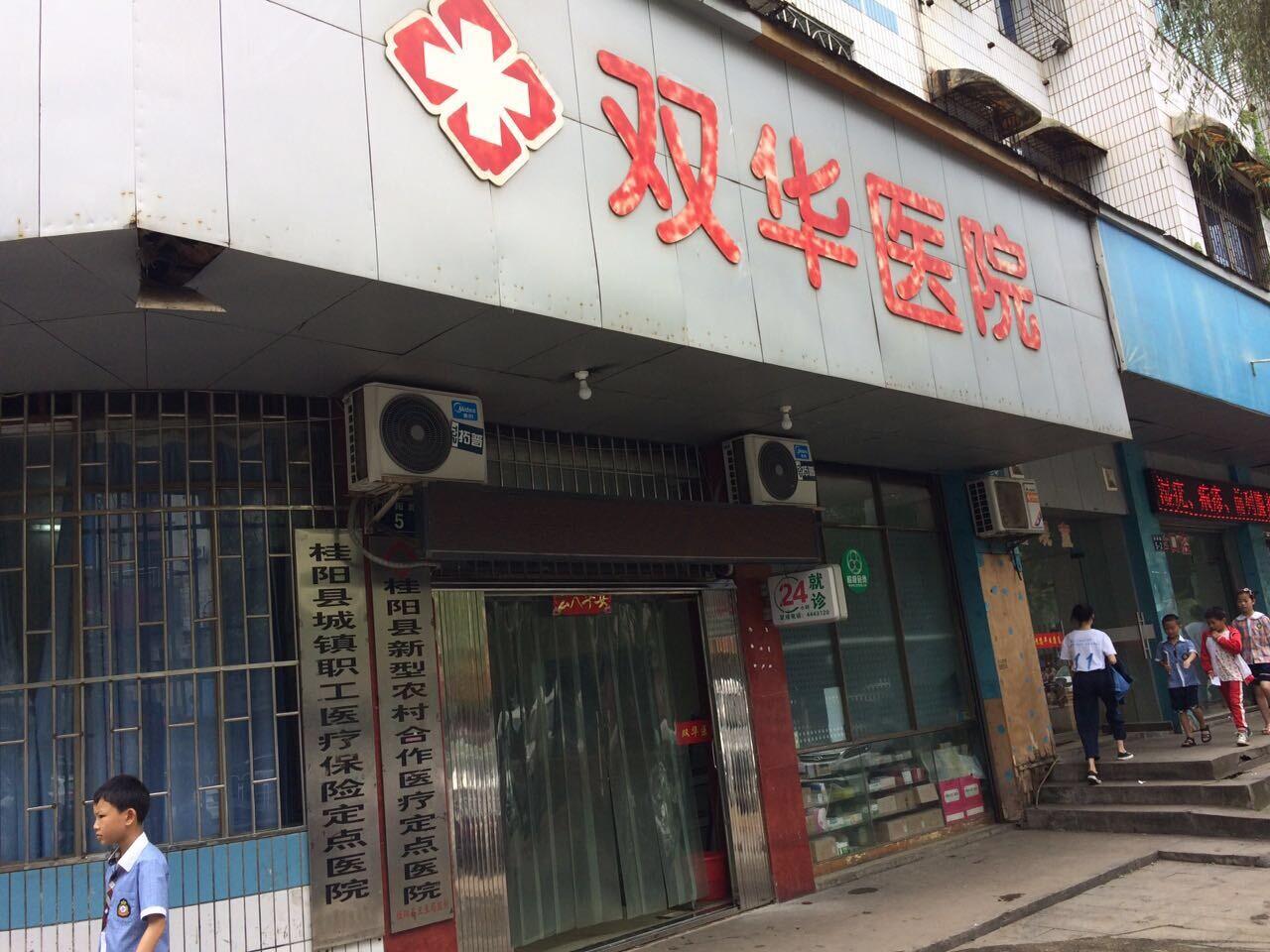 湖南源生环保设备有限公司二氧化氯发生器,服务郴州双华医院