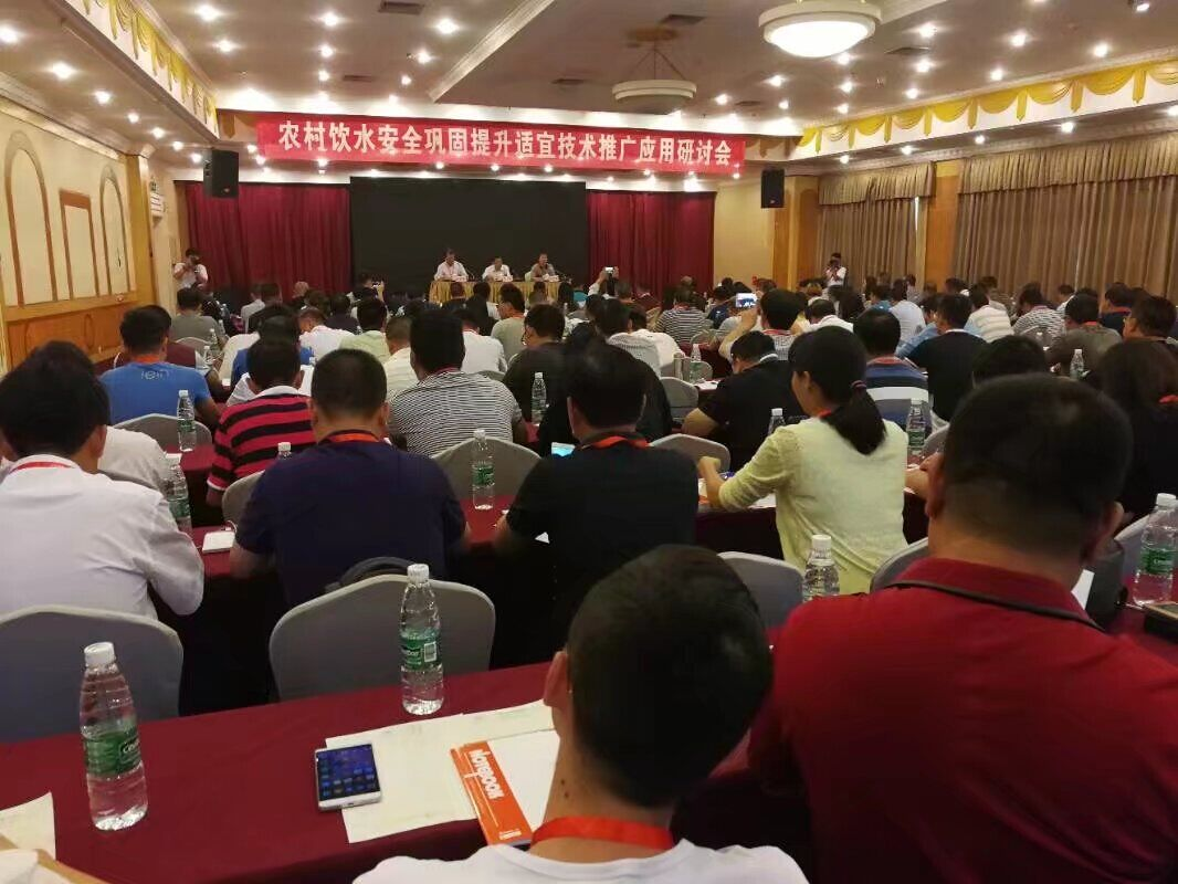 水利部农村安全饮水会议在昆明召开,湖南源生环保到会介绍技术方案