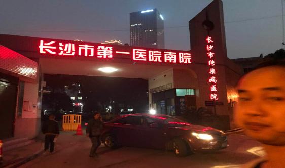 医院污水消毒二氧化氯发生器,湘怡源生服务长沙第一人民医院