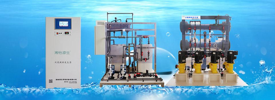 次氯酸钠发生器系列