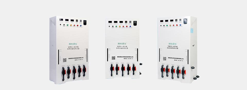 电解法二氧化氯协同消毒剂发生器系列