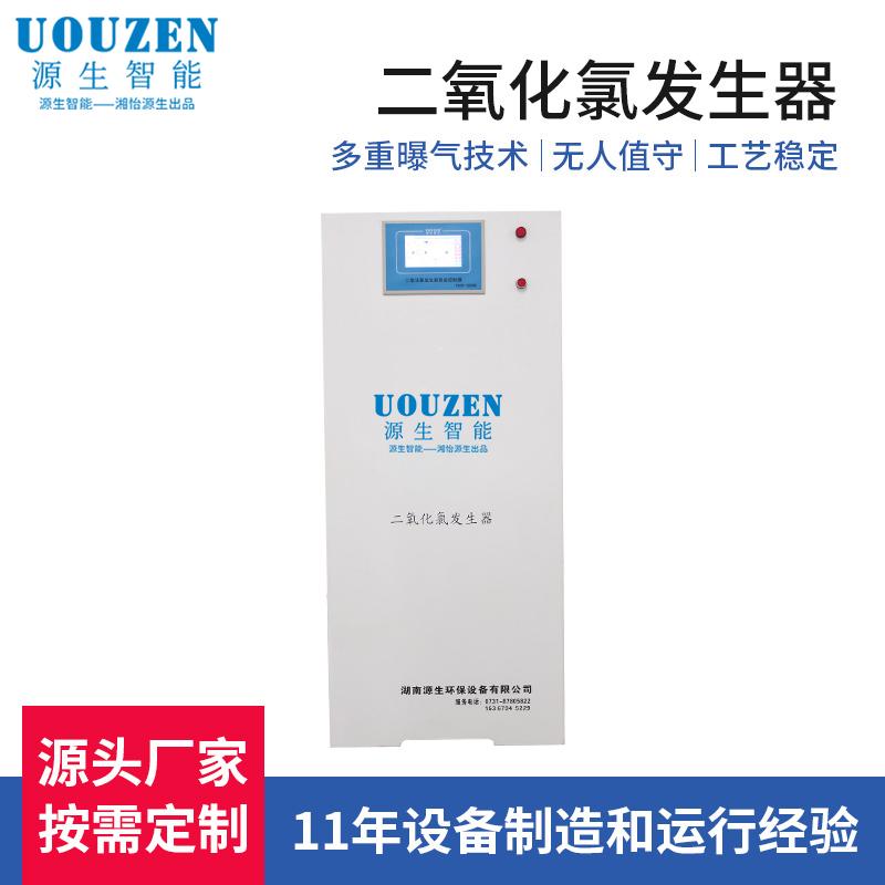 造纸厂污水处理二氧化氯发生器